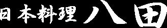 日本料理 八田